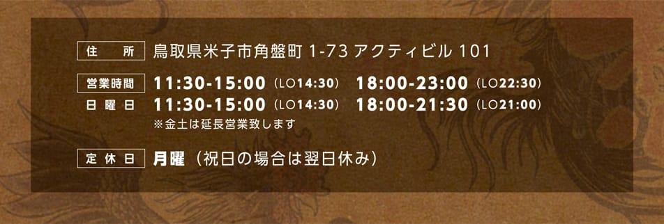 鶏白湯【麺処 想】米子市角盤町/エリア復活プロジェクト大賞受賞